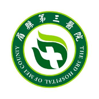 眉县第三医院