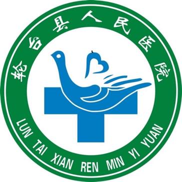 轮台县人民医院