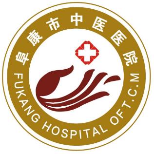 阜康市中医医院