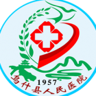 乌什县人民医院