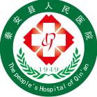 秦安县人民医院