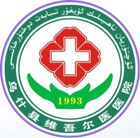 乌什县中医医院(维吾尔医医院)
