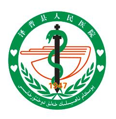 泽普县人民医院