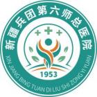 新疆生产建设兵团第六师医院(五家渠市人民医院)