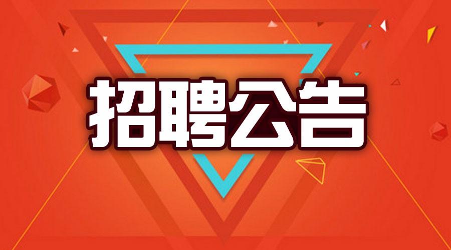 江西南昌市经开区卫生和计划生育办公室招聘公告
