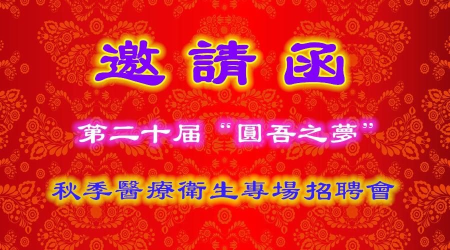 """第二十届中西部地区""""圆吾之梦""""大型医疗卫生专场招聘会"""